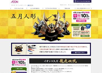 【イオンショップ】五月人形 イオンショップ先行販売 早割10%OFF!!全国無料配送