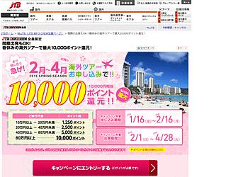 【JTB】春休みの海外ツアーでもれなく最大10,000ポイント還元!