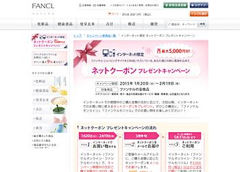 【ファンケルオンラインショップ】期間中のご購入金額に応じて、ネットクーポン最大5,000円分をプレゼント