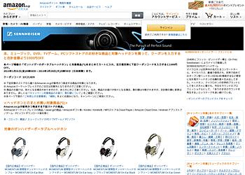 【Amazon】本、ミュージック、DVD、TVゲーム、PCソフトストアの商品と対象ヘッドホンを買ってクーポン入力で1000円OFF