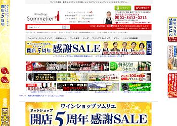 【ワインショップソムリエ】開店5周年感謝セール!ワインが最大62%OFF!さらに全員に500円クーポンが当たる!