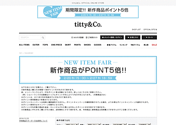 【titty&Co. OFFICIAL ONLINE STORE】NEW ITEM FAIR、新作商品がポイント5倍!!