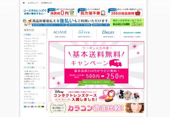 【楽天24】冬のクリアランスセール!ポイント最大3倍キャンペーン