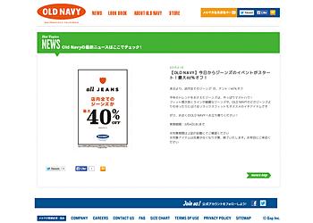 【OLD NAVY】ジーンズ全品が40%OFF!全国の店舗で実施中!