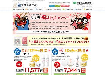 【豆腐の盛田屋】スキンケアセットなどの対象商品を購入すると、ミニ豆乳石鹸&泡立てネットをプレゼント!