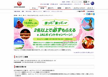 【JAL】国内線に2名以上で2区間以上予約・購入すると、もれなく1人当たり3,000 ポイント進呈!