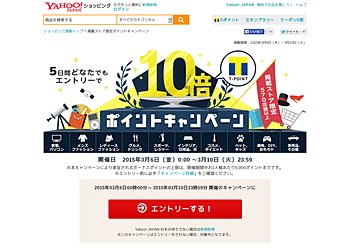 【Yahoo!ショッピング】掲載ショップ限定! 購入時に貰えるポイントが10倍になります