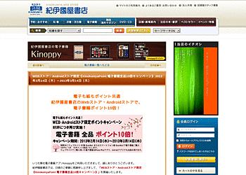【紀伊國屋書店】WEB・Androidストア限定、KinokuniyaPoint 電子書籍全品10倍キャンペーン