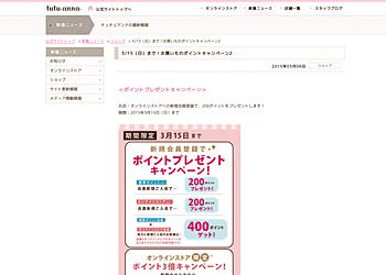 【チュチュアンナ】オンラインストアに新規会員登録すると、200ポイントをプレゼント!