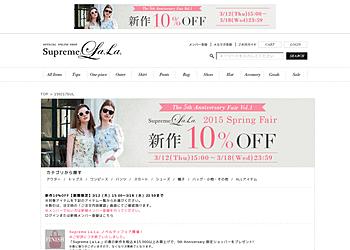 【Supreme.La.La.】2015スプリングフェア!新作10%OFF【期間限定】