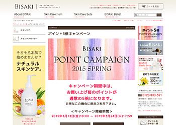 【BISAKI】期間中は、お買い上げ毎のポイントが通常の5倍!