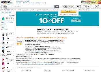【Amazon.co.jp】【クーポンで10%OFF】春ファッションがお買い得 人気セレクトブランド新作も!
