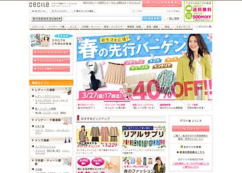 【セシール】新生活応援春の先行バーゲン、最大40%オフ!