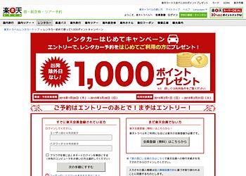 【楽天トラベル】レンタカー初めてご利用の方に、1,000ポイント還元キャンペーン