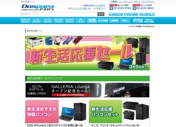 【ドスパラ】新生活応援セール パソコンが39,980円~!