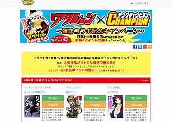 【ソク読み】漫画アクション、ヤングチャンピオンのコミックス作品が全品ポイント20倍!