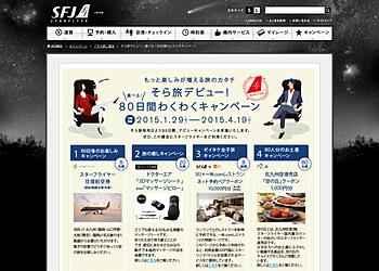 【スターフライヤー】そら旅デビュー!選べる!80日間わくわくキャンペーン 抽選で往復航空券をプレゼント