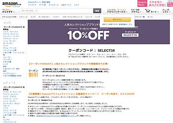 【Amazon】[ クーポンで10%OFF ] 人気のセレクトショップブランドが期間限定でお得!
