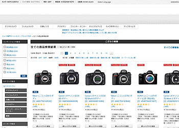 【マップカメラ】春の大感謝祭 新品デジタルカメラ・交換レンズ全品対象!買い替えなら買取見積額15%UP!