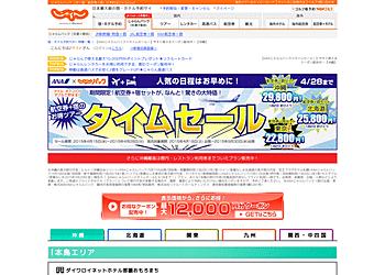 【じゃらんnet】期間限定!航空券と宿セットが、なんと! 驚きの大特価!