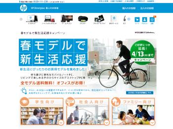 【HP Directplus】春モデルで新生活応援キャンペーン 全モデル送料無料! オフィスがお得!