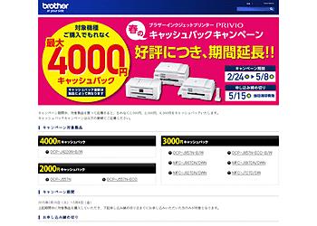 【ブラザー】対象のインクジェットプリンターを購入すると、最大4,000円キャッシュバック!