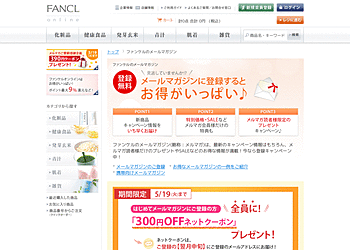 【ファンケルオンライン】メルマガ登録キャンペーン 「300円OFFネットクーポン」をはじめてご登録の方全員に
