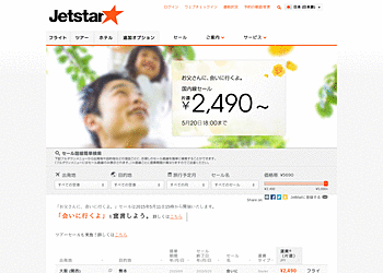 【Jetstar】「お父さんに、会いに行くよ。」国内線セール!