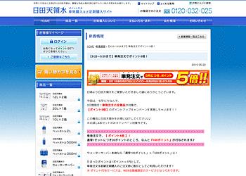 【日田天領水】ポイント5倍のポイントアップキャンペーン、3日間限定!単発注文の全商品が対象