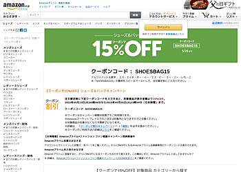 【Amazon.co.jp】シューズ&バッグキャンペーン、クーポンで15%OFFで注目アイテムをゲット!!