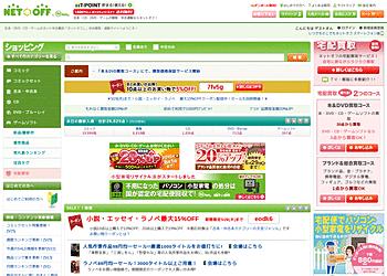 【ネットオフ】クーポンご利用で、小説・エッセイ・ラノベ最大15%OFF!