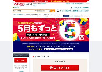 【Yahoo!ショッピング】プレミアム会員限定! エントリー後に買い物でポイント5倍になります