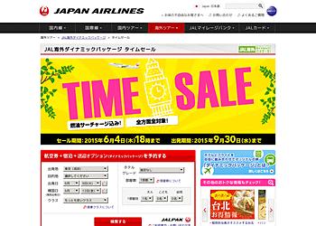 【JAL】燃油サーチャージ込み! JAL海外ダイナミックパッケージ タイムセール
