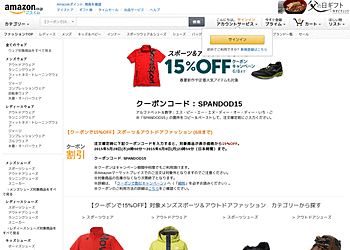 【amazon.co.jp】スポーツ&アウトドアファッション(対象商品が表示価格から)が15%OFF