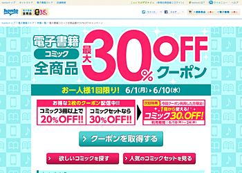 【honto】電子書籍コミック全商品最大30%OFFキャンペーン開催中!