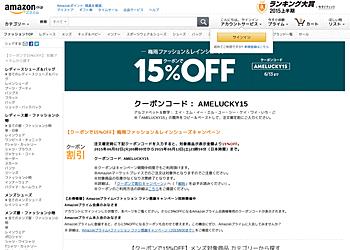 【Amazon】[クーポンで15%OFF]梅雨ファッション&レインシューズキャンペーン!