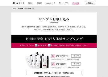 【資生堂】HAKU10周年記念10万人体感キャンペーン