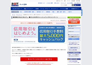 【楽天証券】信用取引口座をご開設いただくと、最大5,000円キャッシュバック!