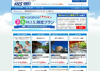 【H.I.S. スマ宿】夏得!夏の旅行は今がチャンス!限定プランを販売中です!
