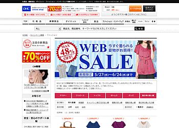 【DHC】最大48%OFF!! 今すぐ着られる夏服がお買い得!