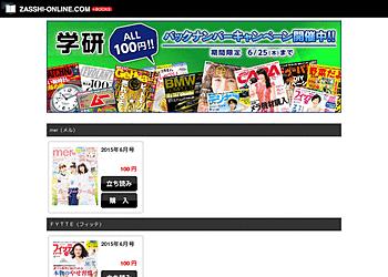 【雑誌オンライン+BOOKS】学研雑誌バックナンバー100円セールただいま開催中!