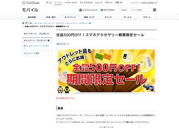 【softbank】人気のスマホアクセサリーや、アウトレット品も対象!クーポンコード入力で全品500円OFFとなる期間限定のタイムセール