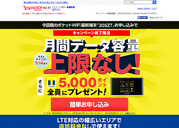 【Yahoo! Wi-Fi】期間中に対象サービスを、お申込みのお客さまは月額3,696円で高速なデータ通信を追加料金なく快適にご利用いただけます。