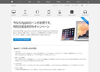 【Apple Online Store】特別金利0%キャンペーン、合計3万円以上の購入でAppleローンが実質年率0%