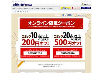 【ブックオフオンライン】コミックまとめ買い&クーポン利用で最大500円オフ!