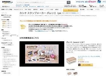 【Amazon.co.jp】「カシオ スタンプメーカー ポムリエ」の対象商品が10%OFF!