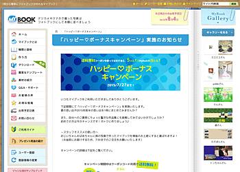 【マイブック】フォトブックの送料が無料になるクーポンを配信中です!
