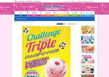 【サーティワンアイス】「チャレンジ・ザ・トリプル」ダブルの値段でトリプルに!