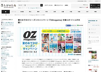 【たびのたね】『OZmagazine』対象10タイトルが通常の半額250円!