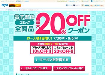 【honto】電子書籍コミック全商品 最大20%OFFクーポン配信!